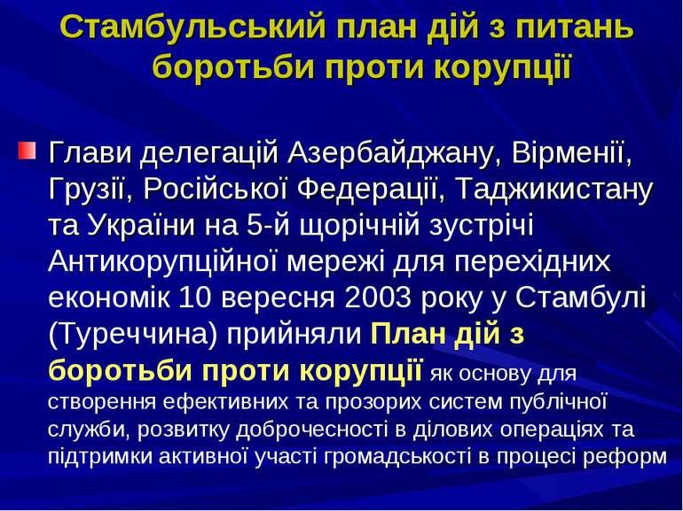 Стамбульський план дій з питань боротьби проти корупції Глави делегацій Азерб...