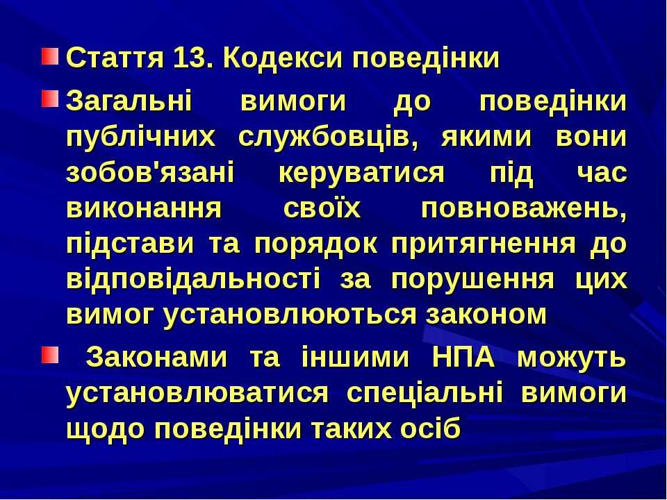 Стаття 13. Кодекси поведінки Загальні вимоги до поведінки публічних службовці...