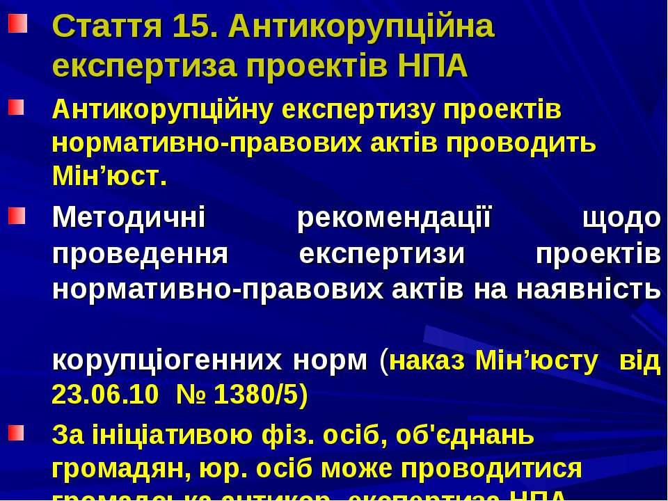Стаття 15. Антикорупційна експертиза проектів НПА Антикорупційну експертизу п...
