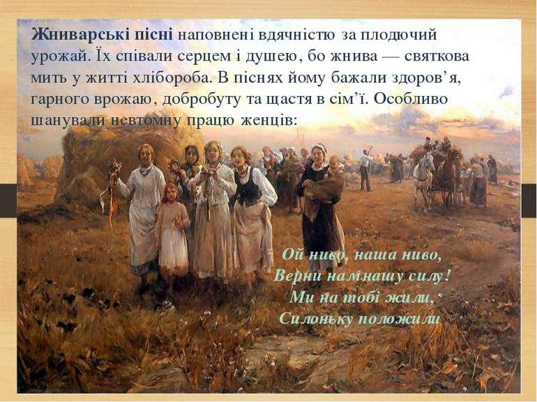 Жниварські пісні наповнені вдячністю за плодючий урожай. Їх співали серцем і ...