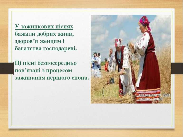 У зажинкових піснях бажали добрих жнив, здоров'я женцям і багатства господаре...