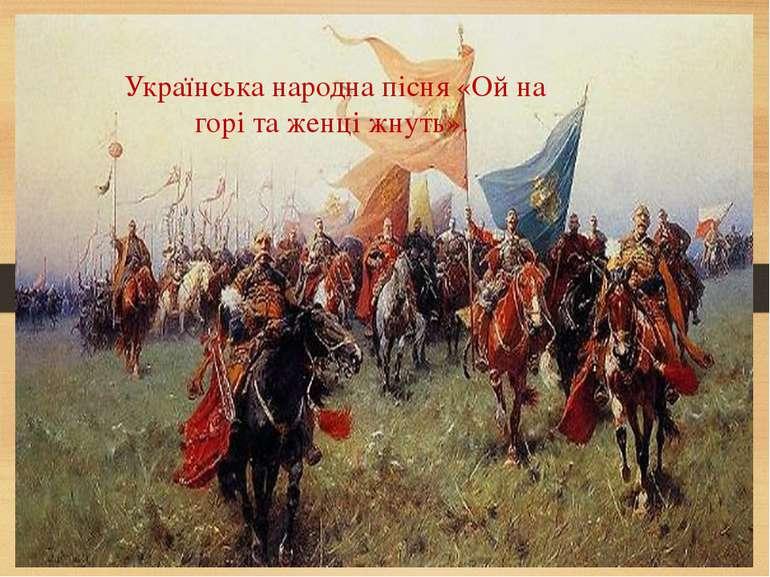 Українська народна пісня «Ой на горі та женці жнуть».