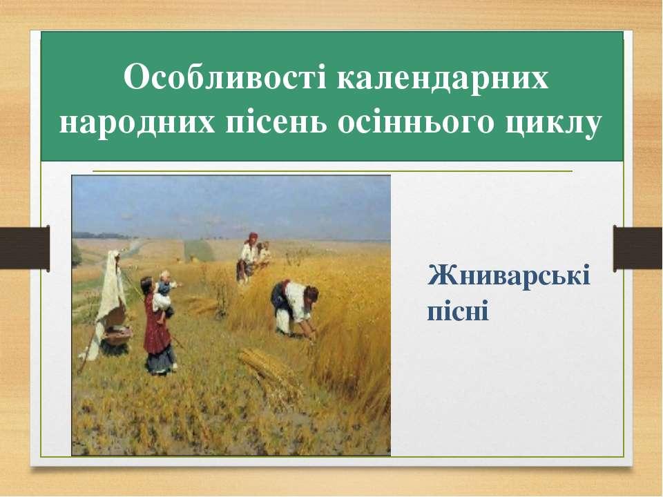 Особливості календарних народних пісень осіннього циклу Жниварські пісні