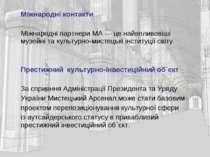 * Міжнародні контакти Міжнародні партнери МА — це найвпливовіші музейні та ку...