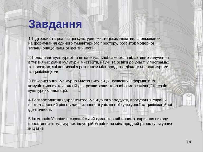 * Завдання 1.Підтримка та реалізація культурно-мистецьких ініціатив, спрямова...