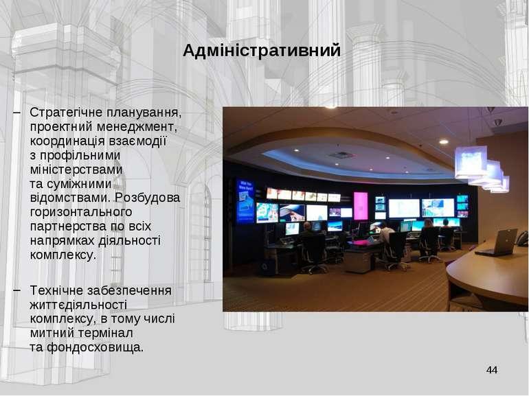 * Адміністративний Стратегічне планування, проектний менеджмент, координація ...