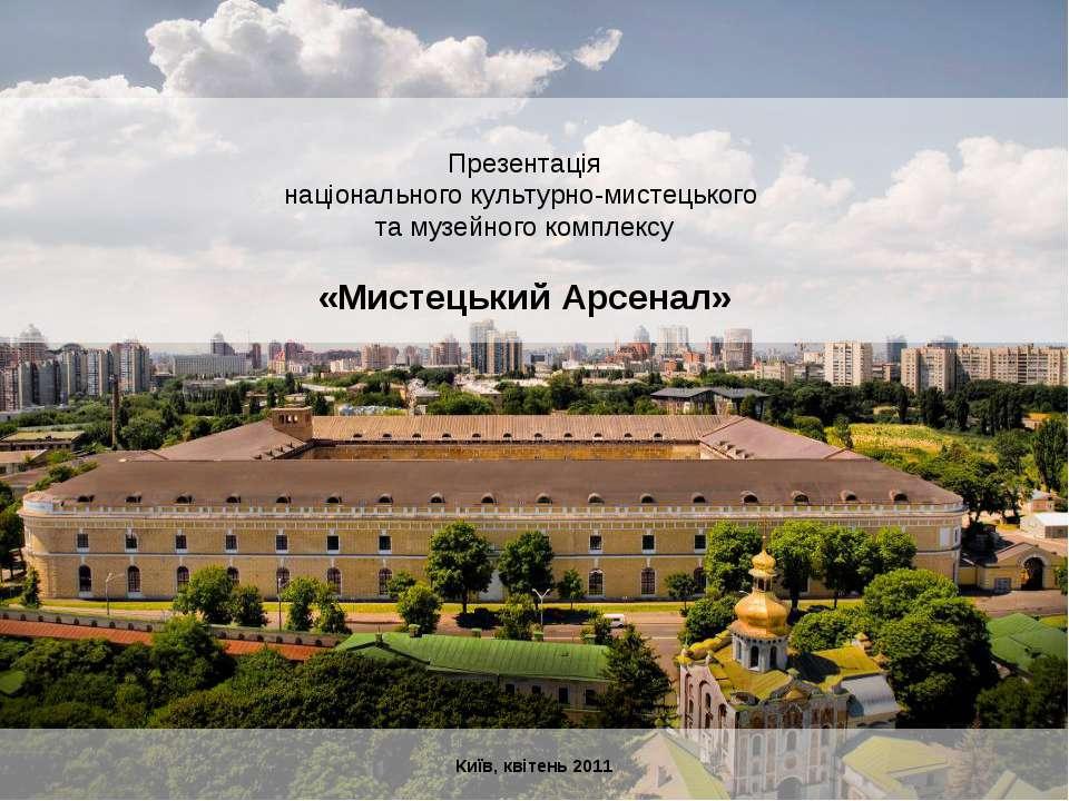 * Презентація національного культурно-мистецького та музейного комплексу «Мис...