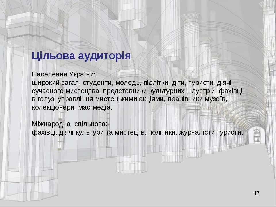 * Цільова аудиторія Населення України: широкий загал, студенти, молодь, підлі...