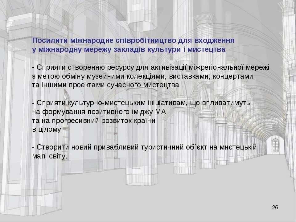 * Посилити міжнародне співробітництво для входження у міжнародну мережу закла...
