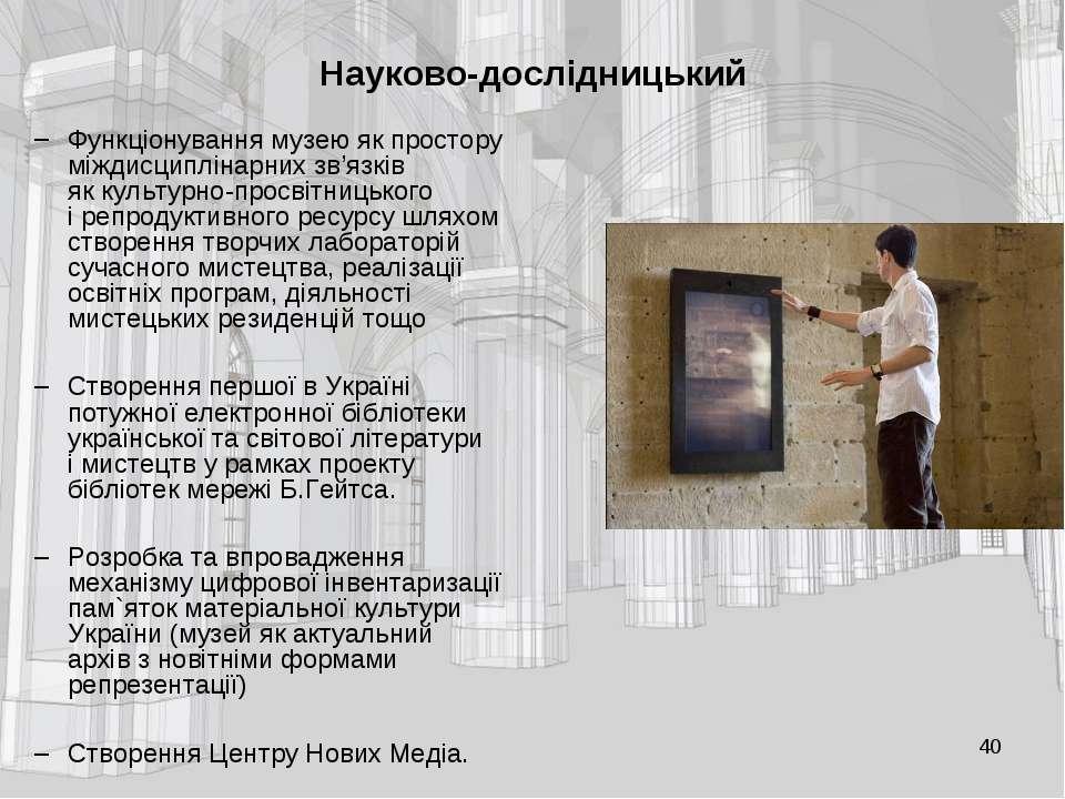 * Науково-дослідницький Функціонування музею як простору міждисциплінарних зв...
