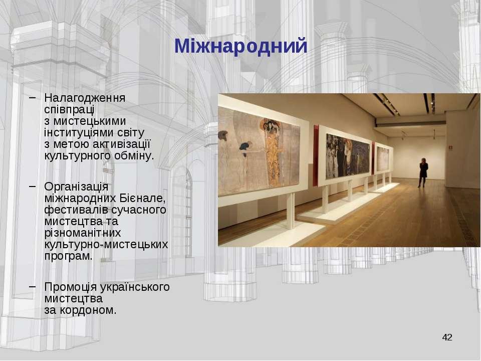 * Міжнародний Налагодження співпраці з мистецькими інституціями світу з метою...