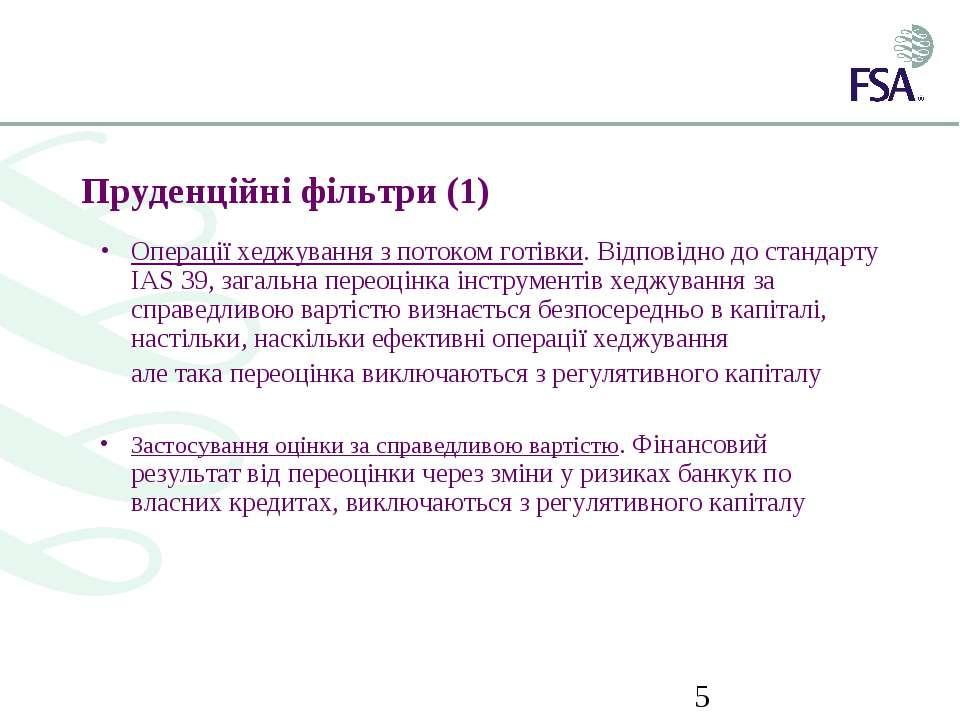 Пруденційні фільтри (1) Операції хеджування з потоком готівки. Відповідно до ...