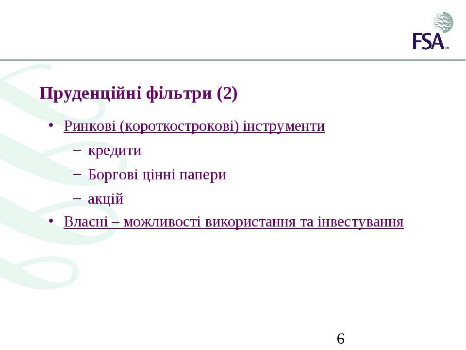 Пруденційні фільтри (2) Ринкові (короткострокові) інструменти кредити Боргові...