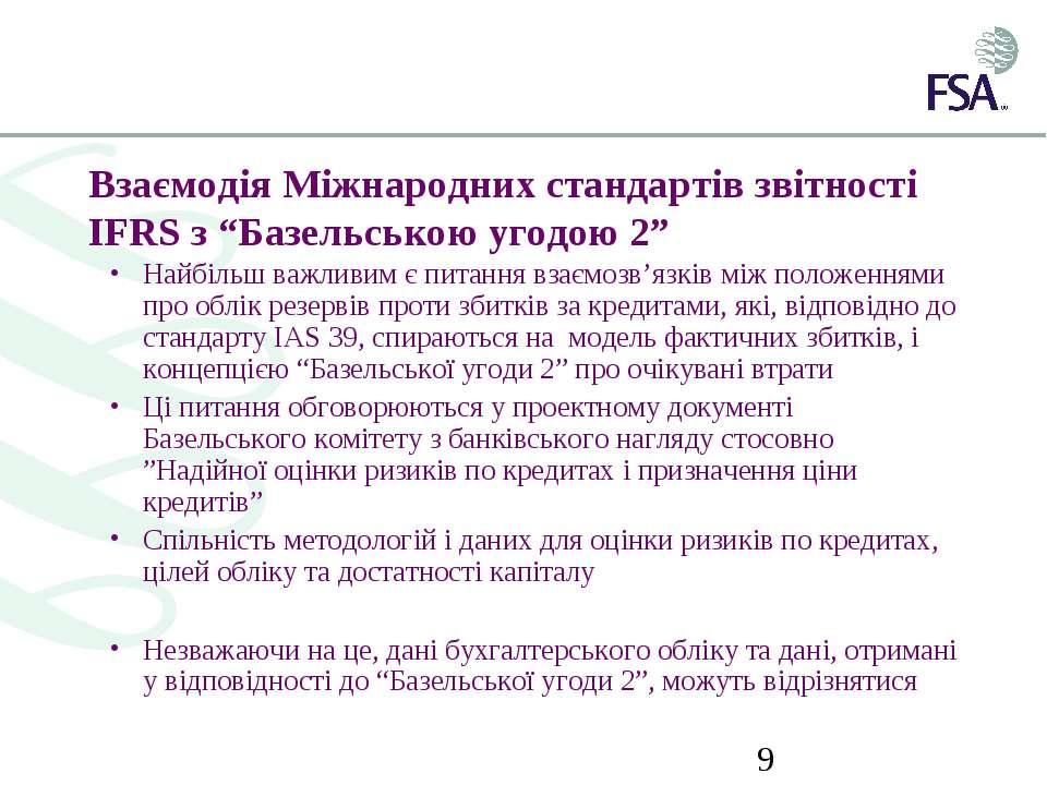 """Взаємодія Міжнародних стандартів звітності ІFRS з """"Базельською угодою 2"""" Найб..."""