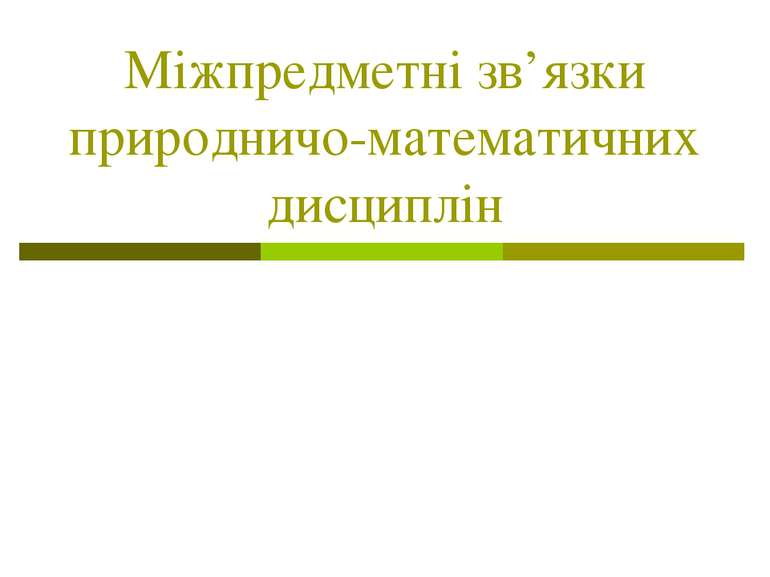 Міжпредметні зв'язки природничо-математичних дисциплін