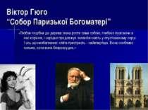 """Віктор Гюго """"Собор Паризької Богоматері"""" «Любов подібна до дерева: вона росте..."""