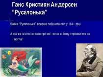 "Ганс Християн Андерсен ""Русалонька"" Казка ""Русалонька"" вперше побачила світ у..."