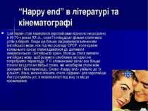 """""""Happy end"""" в літературі та кінематографі Цей термін став вживатися європейця..."""