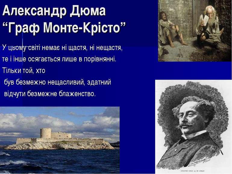 """Александр Дюма """"Граф Монте-Крісто"""" У цьому світі немає ні щастя, ні нещастя, ..."""