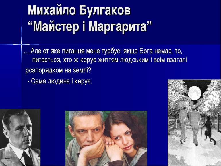 """Михайло Булгаков """"Майстер і Маргарита"""" ... Але от яке питання мене турбує: як..."""