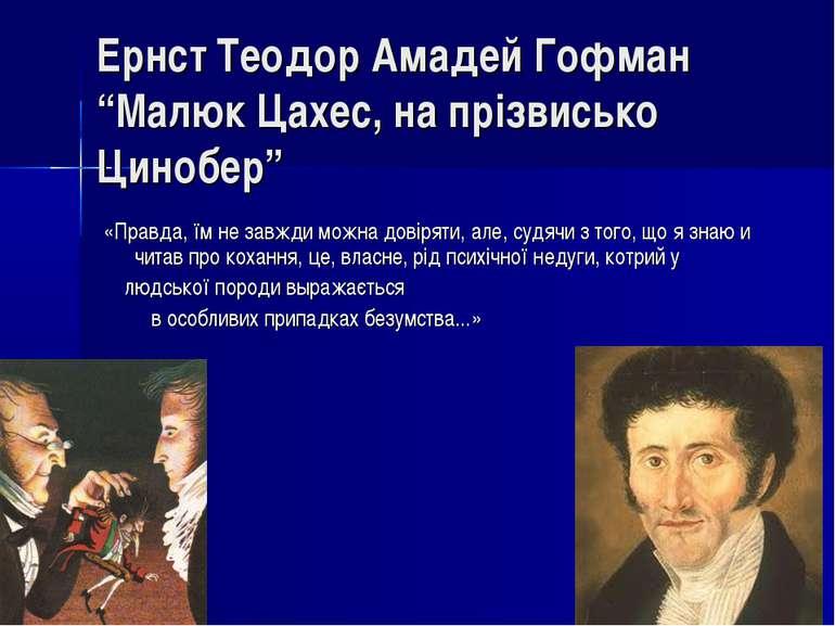 """Ернст Теодор Амадей Гофман """"Малюк Цахес, на прізвисько Цинобер"""" «Правда, їм н..."""