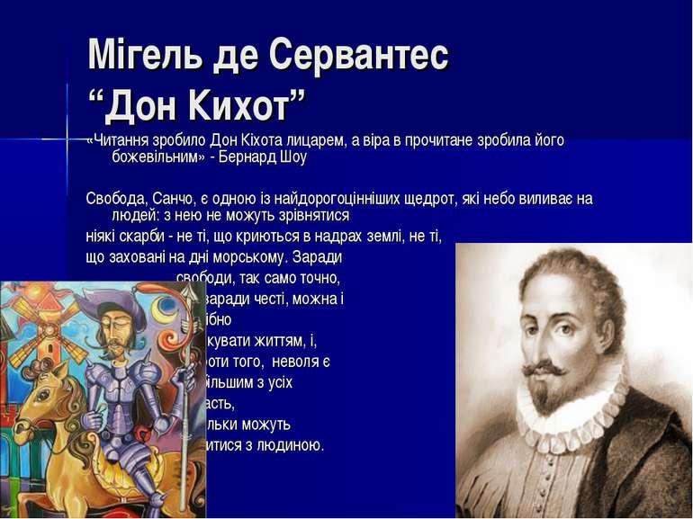 """Мігель де Сервантес """"Дон Кихот"""" «Читання зробило Дон Кіхота лицарем, а віра в..."""