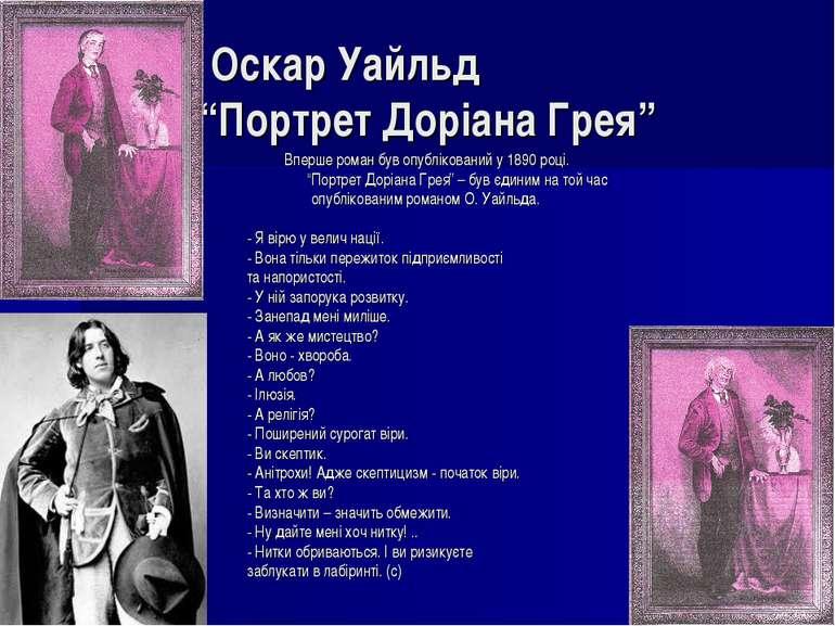 """Оскар Уайльд """"Портрет Доріана Грея"""" Вперше роман був опублікований у 1890 роц..."""