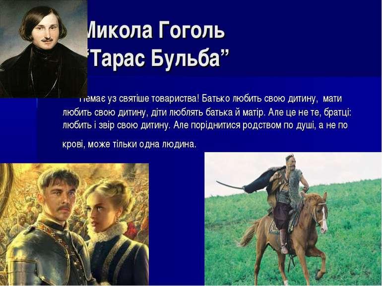 """Микола Гоголь """"Тарас Бульба"""" Немає уз святіше товариства! Батько любить свою ..."""