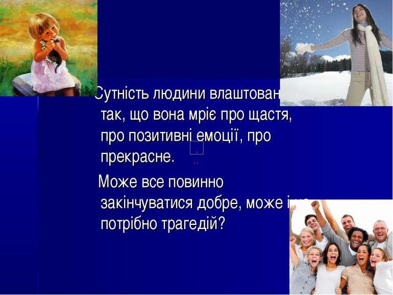 Сутність людини влаштована так, що вона мріє про щастя, про позитивні емоції,...