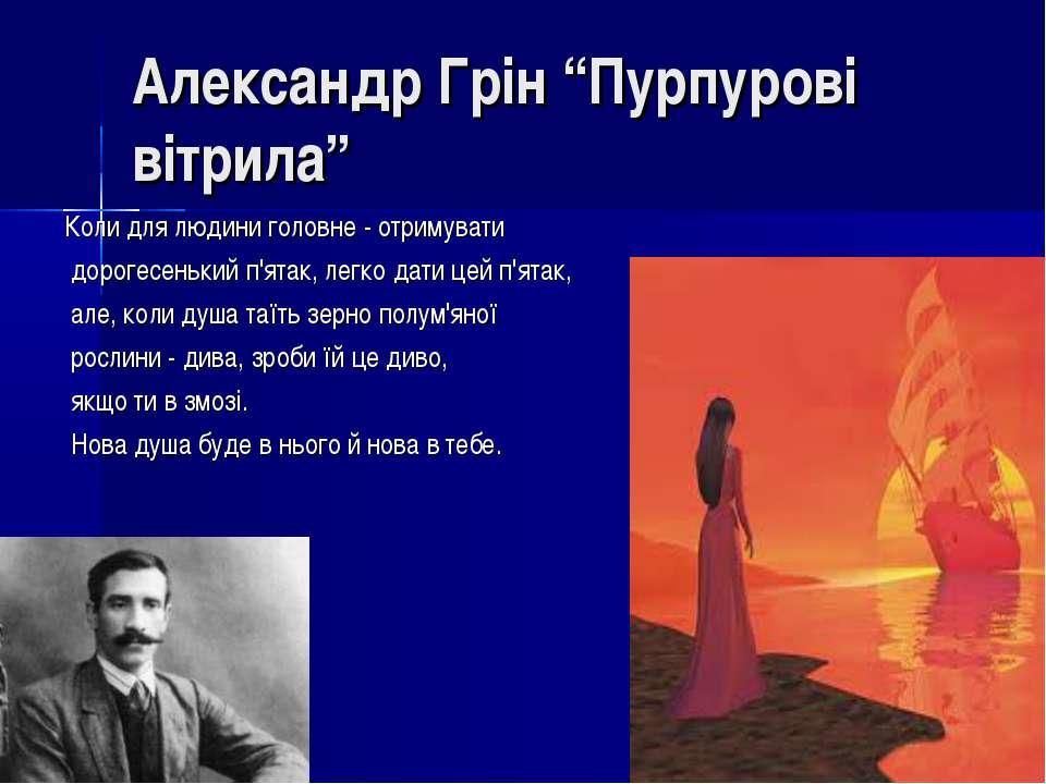 """Александр Грін """"Пурпурові вітрила"""" Коли для людини головне - отримувати дорог..."""