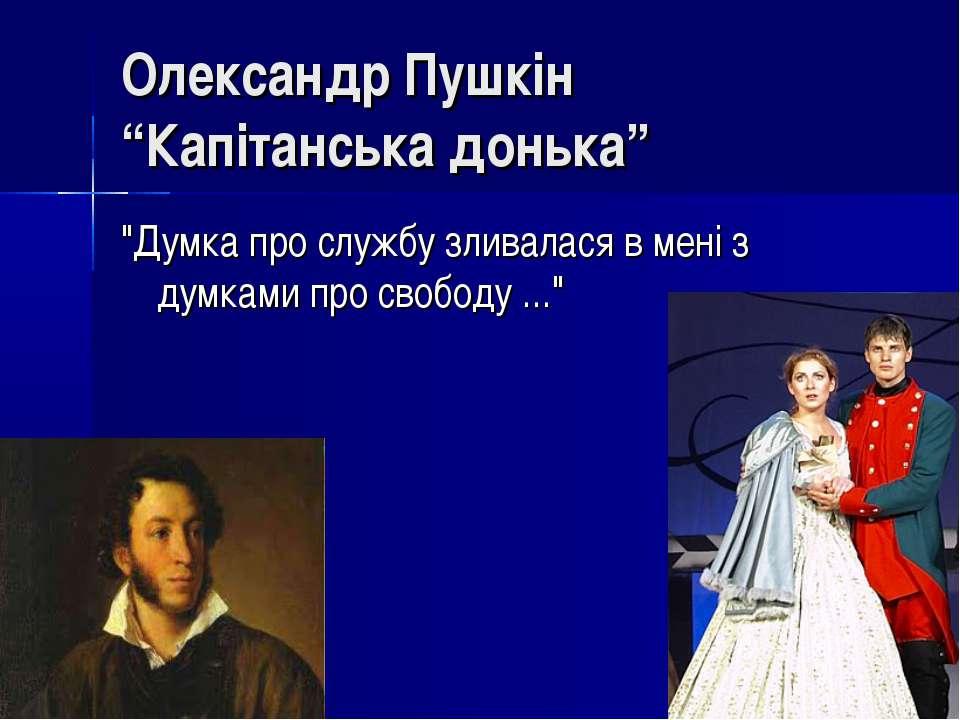 """Олександр Пушкін """"Капітанська донька"""" """"Думка про службу зливалася в мені з ду..."""