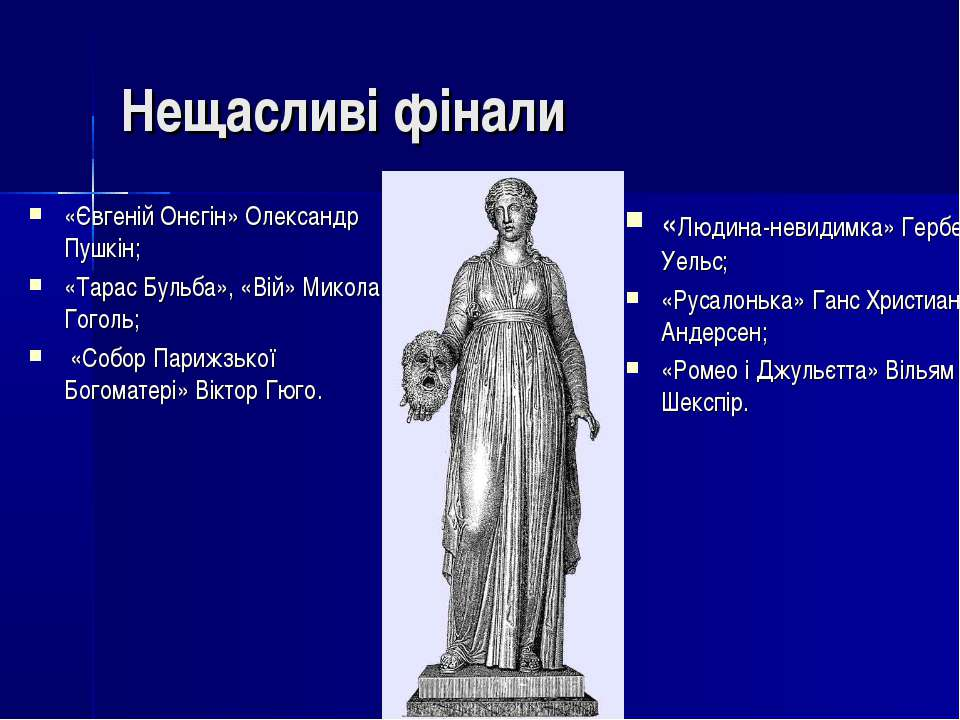 Нещасливі фінали «Євгеній Онєгін» Олександр Пушкін; «Тарас Бульба», «Вій» Мик...