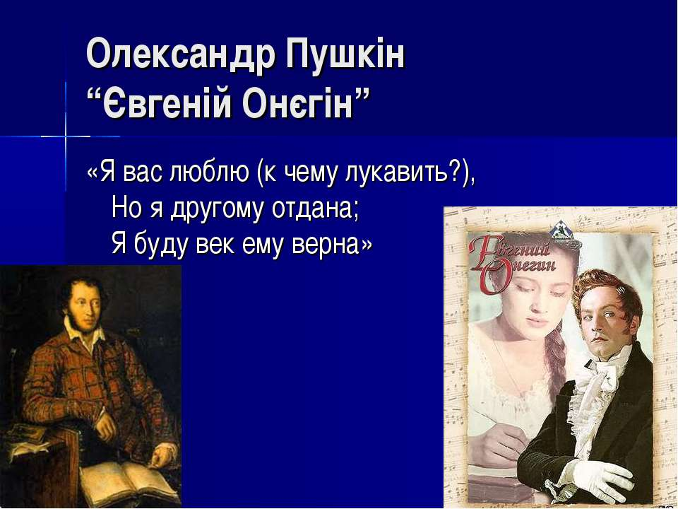 """Олександр Пушкін """"Євгеній Онєгін"""" «Я вас люблю (к чему лукавить?), Но я друго..."""