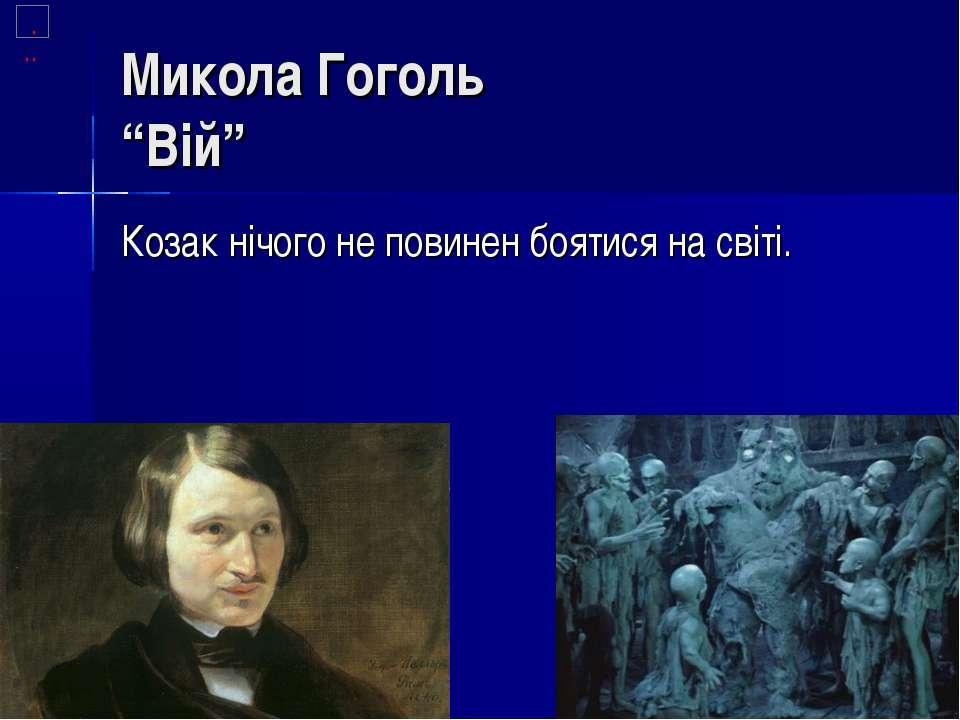 """Микола Гоголь """"Вій"""" Козак нічого не повинен боятися на світі."""