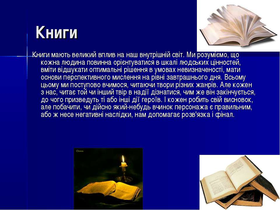 Книги Книги мають великий вплив на наш внутрішній світ. Ми розуміємо, що кожн...