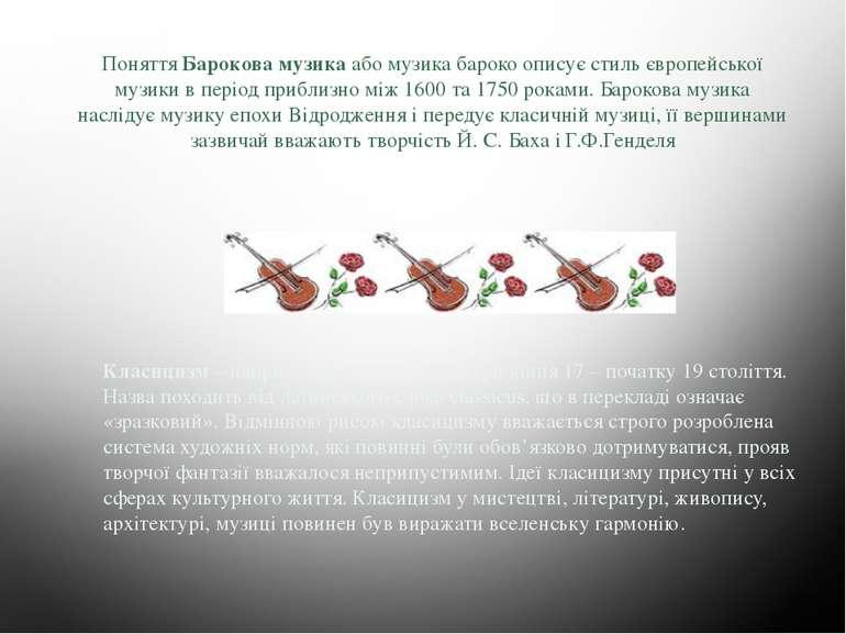 Поняття Барокова музика або музика бароко описує стиль європейської музики в ...