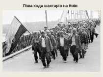 Піша хода шахтарів на Київ