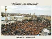 """Результат: зміна влади Результат: зміна влади """"Помаранчева революція"""""""