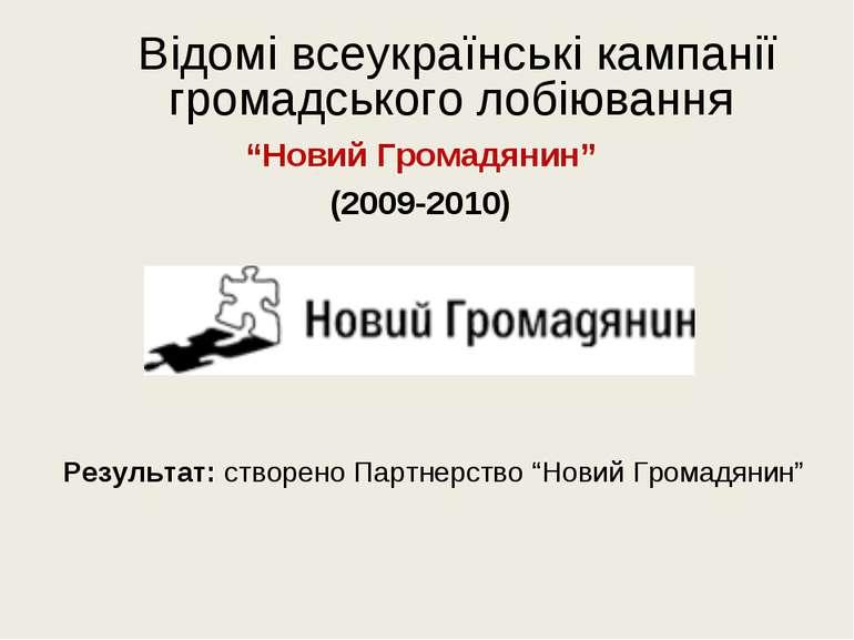 """Відомі всеукраїнські кампанії громадського лобіювання """"Новий Громадянин"""" (200..."""