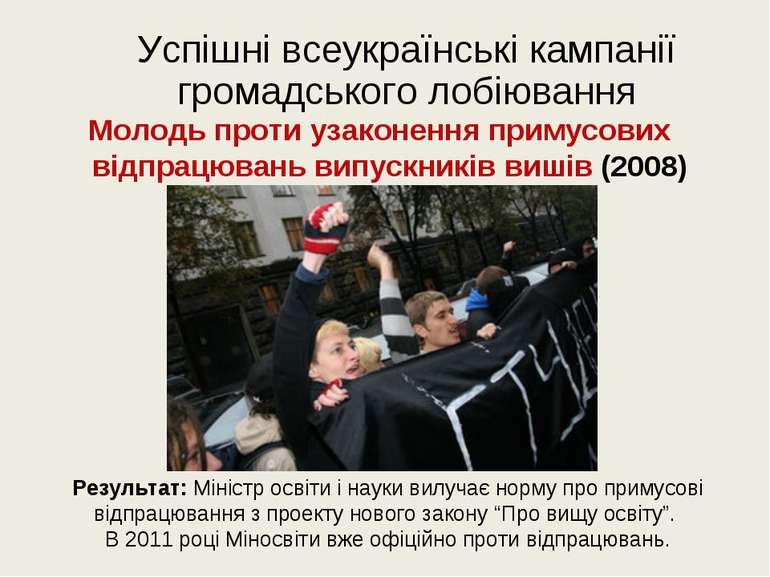 Успішні всеукраїнські кампанії громадського лобіювання Молодь проти узаконенн...