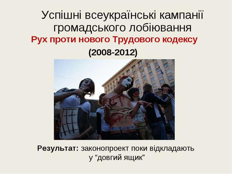 Успішні всеукраїнські кампанії громадського лобіювання Рух проти нового Трудо...
