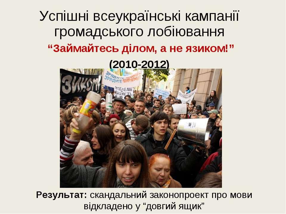 """Успішні всеукраїнські кампанії громадського лобіювання """"Займайтесь ділом, а н..."""