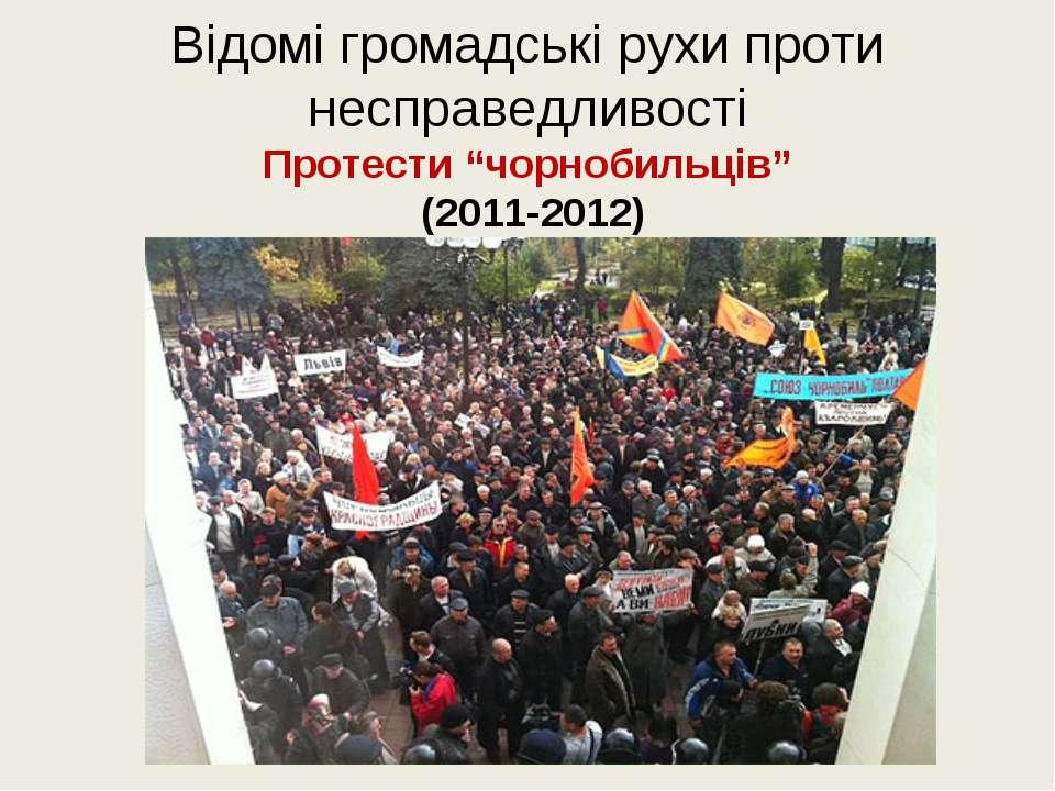 """Відомі громадські рухи проти несправедливості Протести """"чорнобильців"""" (2011-2..."""