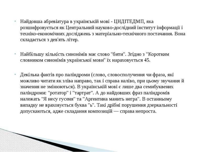Найдовша абревіатура в українській мові - ЦНДІТЕДМП, яка розшифровується як Ц...