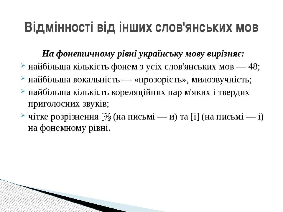 На фонетичному рівні українську мову вирізняє: найбільша кількість фонем з ус...