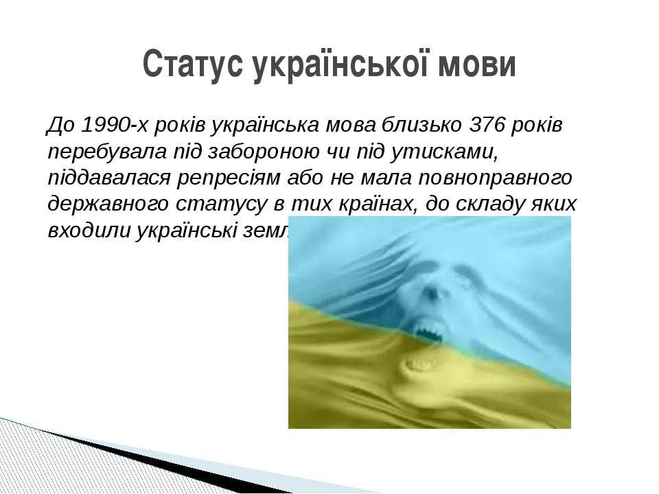 До 1990-х років українська мова близько 376 років перебувала під забороною чи...