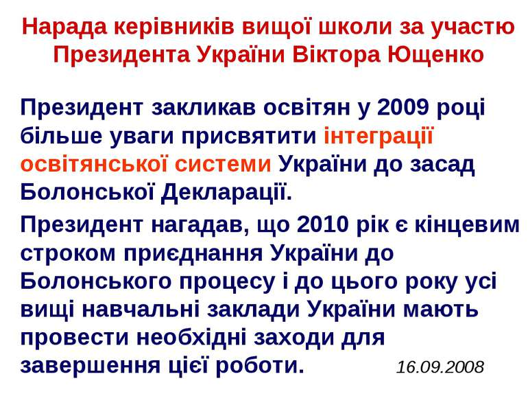 Президент закликав освітян у 2009 році більше уваги присвятити інтеграції осв...