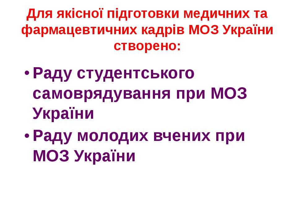 Раду студентського самоврядування при МОЗ України Раду молодих вчених при МОЗ...