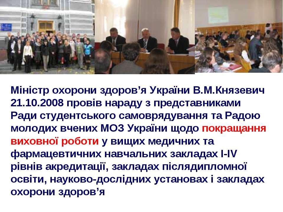 Міністр охорони здоров'я України В.М.Князевич 21.10.2008 провів нараду з пред...