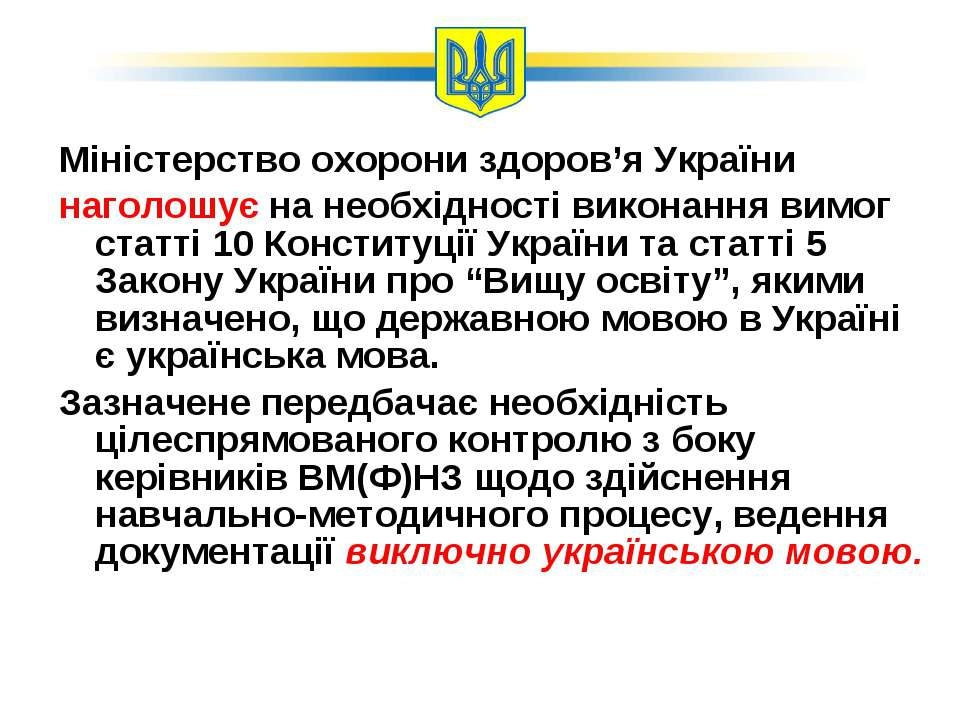 Міністерство охорони здоров'я України наголошує на необхідності виконання вим...
